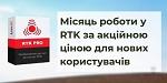 RTK мережа для кадастрових та геодезичних робіт